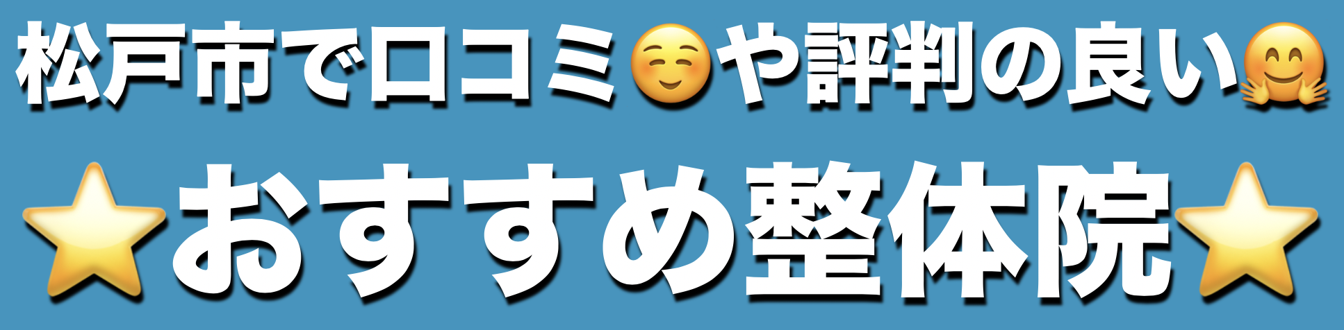 松戸市で口コミや評判の良いおすすめ整体院