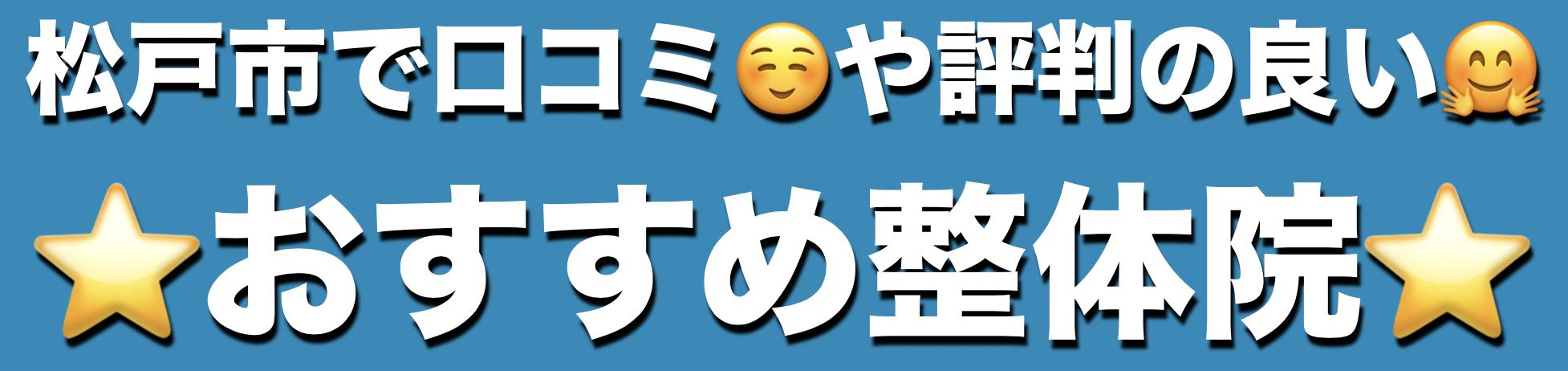 松戸市で口コミや評判の良いおすすめの整体院といえば『松戸整体院』