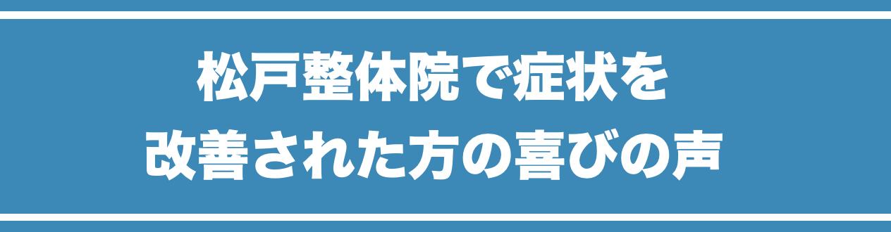 松戸整体院で症状を改善した方の口コミ